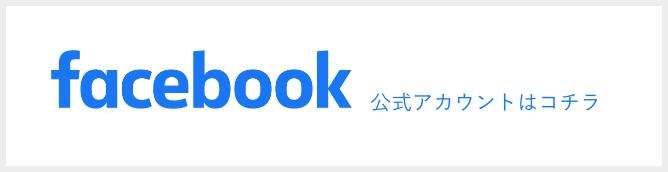 京都府印刷工業組合 facebook